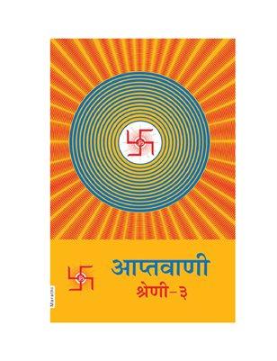 Aptavani-03 (In Marathi)