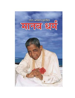 Manav Dharma (In Hindi)