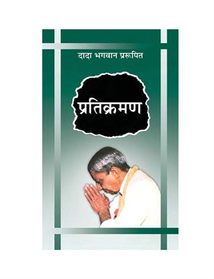 Pratikraman: Freedom Through Apology & Repentance (In Marathi)