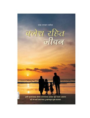 Life Without Conflict (In Marathi)
