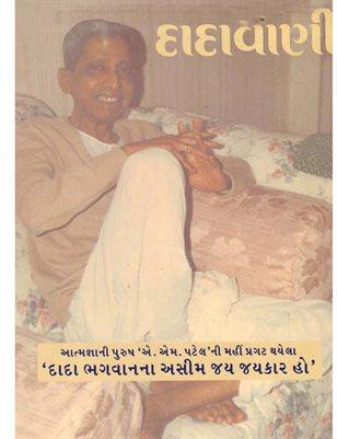Happiness of Non-Self : Happiness of Self (Gujarati Dadavani January-1998)