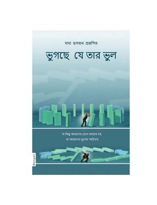 The Fault is of the Sufferer (In Bengali)