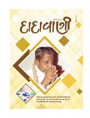 Understanding the Principle of Pratikraman (Gujarati Dadavani Aug-2017)