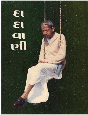 Experience-Awareness-Conviction (Gujarati Dadavani May-1997)