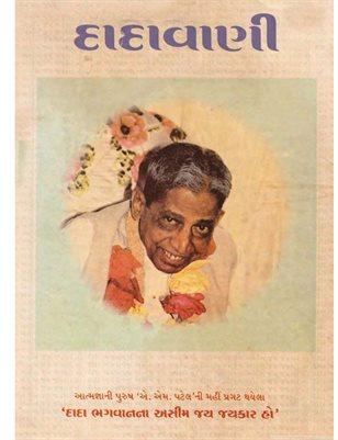 Intuition : Common Sense! (Gujarati Dadavani March-1998)