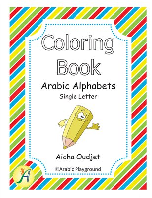 Coloring Book Arabic Alphabet Single Letter
