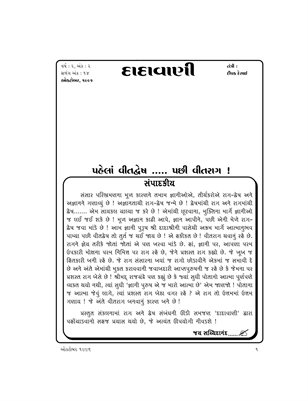 First without Abhorrence then without Attachment (Gujarati Dadavani October-1996)