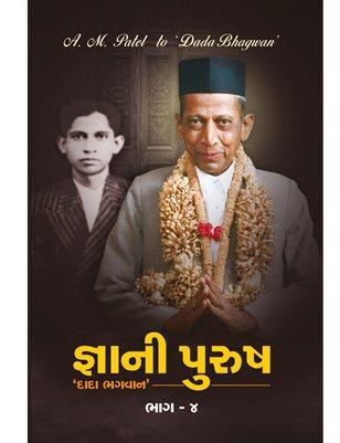 Gnani Purush - Part 4 (Part-1)(In Gujarati)