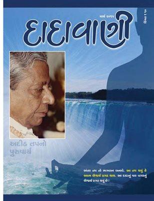 The Purushartha of Invisible Penance (Gujarati Dadavani March-2015)
