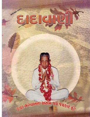 How to acquire Money? (Gujarati Dadavani September-2002)