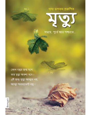 Death: Before, During & After… (In Bengali)