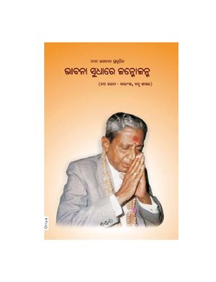 The Essence Of All Religion (In Oriya)