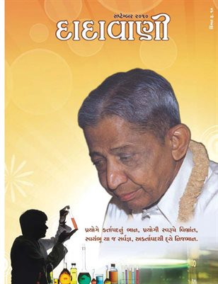 Science of the experiment and the experimenter (Gujarati Dadavani September-2010)