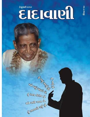 'I know', is a fault that leads to spiritual suicide (Gujarati Dadavani February-2012)