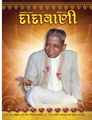 Solutions against anger in daily worldly life interactions (Gujarati Dadavani october-2011)