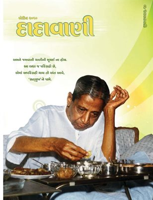 Discretion in food (Gujarati Dadavani April-2010)