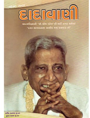Impediments in the path of liberation (Gujarati Dadavani August-2006)