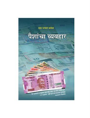 The Science of Money (Abr.) (In Marathi)