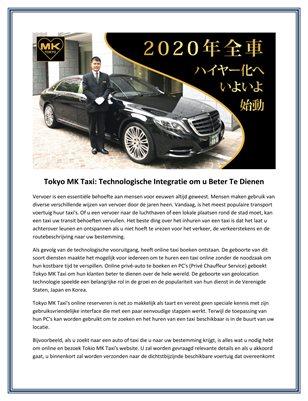 Tokyo MK Taxi: Technologische Integratie om u Beter Te Dienen