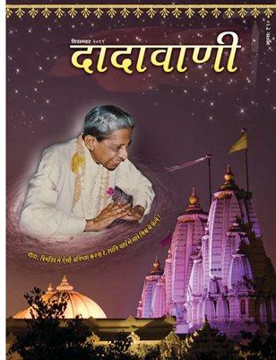'Non-doer' as the Self, 'doer' as the self (Hindi Dadavani december-2011)