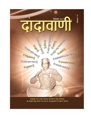 The Siddha Stuti Is for  Attaining the  Absolute (Hindi Dadavani December-2017)