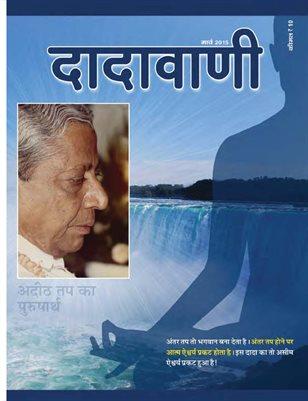 The Purushartha of Invisible Penance (Hindi Dadavani March-2015)