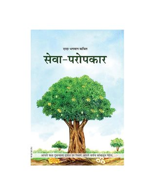 Right Understanding To Helping Others: Benevolence (In Marathi)