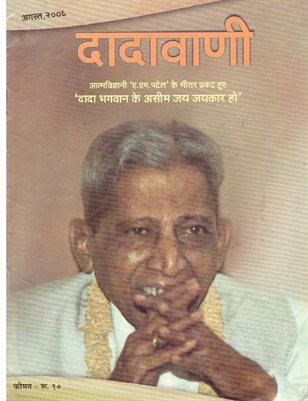 Impediments in the path of liberation (Hindi Dadavani August-2006)