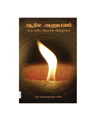 Simple & Effective Science For Self Realization (Tamil)