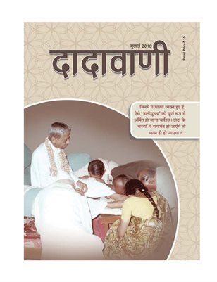 Liberation is Attained Through Total Surrender at the Feet of the Gnani Purush (Hindi Dadavani July-2018)
