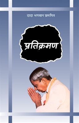 Pratikraman: The Key that resolves all Conflicts (Full Version) (In Hindi) Part-2