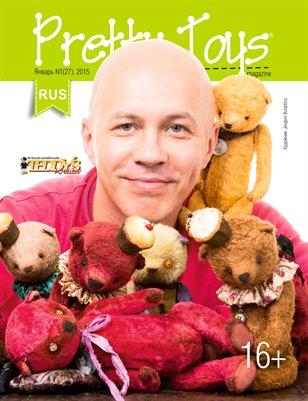Русский Pretty Toys №1(27), 2015
