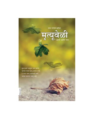Death: Before, During & After (In Marathi)