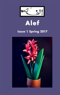 Alef issue 1 Spring 2017