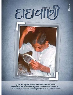 Conversing With File Number One (Gujarati Dadavani October-2013)