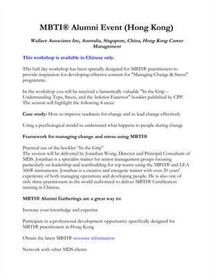 MBTI® Alumni Event (Hong Kong)