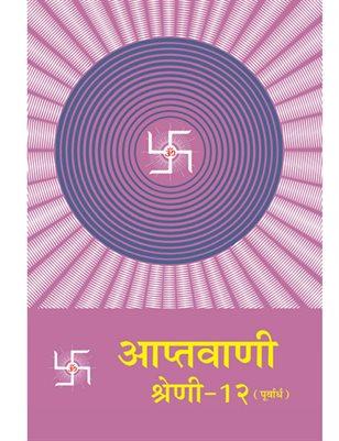 Aptavani-12 (P) (In Hindi) Part-1