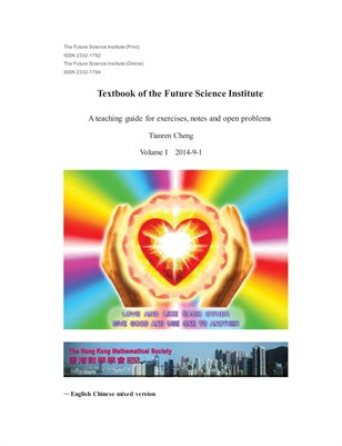 Textbook of the Future Science Institute (volume 1, English Chinese mixed version)