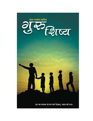Guru and Disciple (In Hindi)