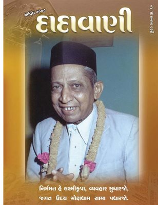 Dealing with money with the Gnani Purush's understanding (Gujarati Dadavani April-2008)