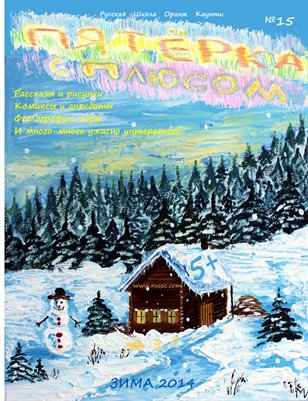 Пятерка с плюсом, № 15 - Зима 2014