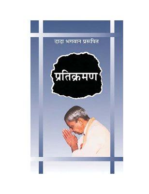 Pratikraman (Abr) (In Hindi)