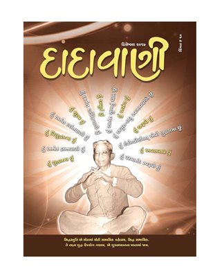The Siddha Stuti Is for  Attaining the  Absolute (Guj. Dadavani December-2017)