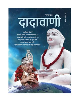 Recognize the Self Through the Darshan of the Idol (Hindi Dadavani November-2019)