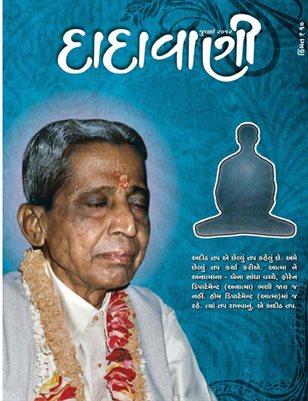 Gnani's internal penance (Gujarati Dadavani July-2012)