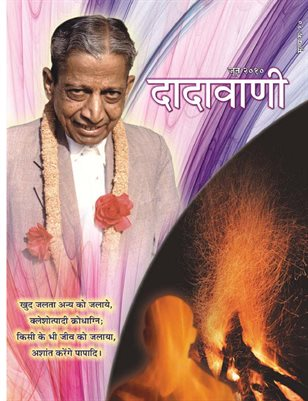 The nature of anger, in the Gnani's vision (Hindi Dadavani June-2010)