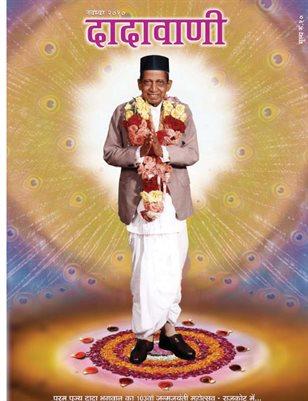 Amazing and phenomenal worldly interaction of the Gnani Purush (Hindi Dadavani November-2010)