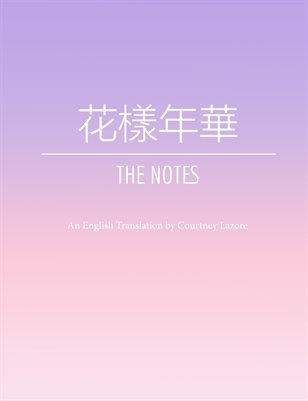 HYYH The Notes English Translation