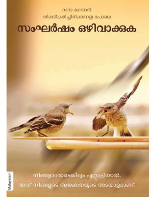 Avoid Clashes (In Malayalam)