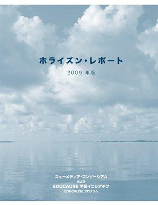 ホライズン・レポート 2009 年版 (Japanese)